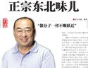 人物专访 赵喆 正宗东北味儿